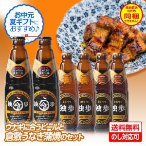 うなぎに合うクラフトビール・国産倉敷鰻どんぶりのもと 詰合せギフトセット