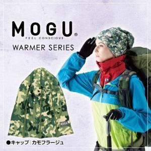 MOGU モグ キャップ カモフラージュ(スキー スノボ ゴルフ 自転車)(寒さ対策 防寒 商品 グッズ 冬ゴルフ)|egolf