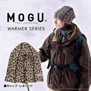 MOGU モグ キャップ レオパード(スキー スノボ ゴルフ 自転車)(寒さ対策 防寒 商品 グッズ 冬ゴルフ)|egolf