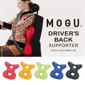 MOGU クッション モグ ドライバーズバックサポーター(ゴルフコンペ景品 ゴルフコンペ 景品 賞品 コンペ賞品)(クッション パウダービーズ)|egolf