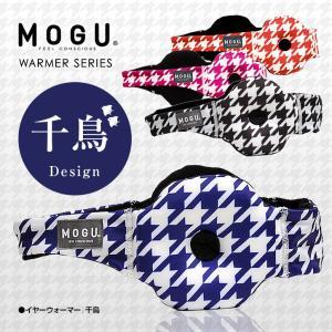 MOGU モグ イヤーウォーマー(耳あて) 千鳥  (メンズ・レディース)(メール便対応可) (スキー スノボ ゴルフ 自転車 耳あて)|egolf