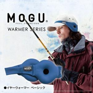 MOGU モグ イヤーウォーマー ベーシック (耳あて) メンズ レディース(メール便対応可) (スキー スノボ ゴルフ 自転車 耳あて)|egolf