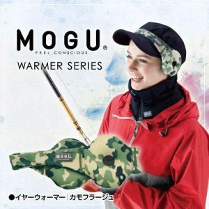 MOGU モグ イヤーウォーマー(耳あて) カモフラージュ (メンズ・レディース)(メール便対応可) (スキー スノボ ゴルフ 自転車 耳あて)|egolf