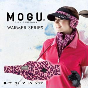 MOGU モグ イヤーウォーマー(耳あて) レオパード (メンズ・レディース)(メール便対応可) (スキー スノボ ゴルフ 自転車 耳あて)|egolf