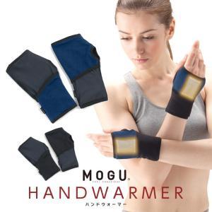 MOGU モグ ハンドウォーマー(2個セット)(メール便対応可) (釣り スポーツ 自転車 ランニング)(寒さ対策 防寒 商品 グッズ 冬ゴルフ)