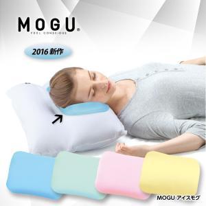 MOGU モグ  アイスモグ ICE MOGU 専用カバー付(ひんやり枕 ピロー 保冷まくら 暑さ対策 冷却 安眠)|egolf