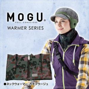 MOGU モグ ネックウォーマー カモフラージュ  メンズ・レディース(メール便対応可) (スキー スノボ ゴルフ 自転車)|egolf