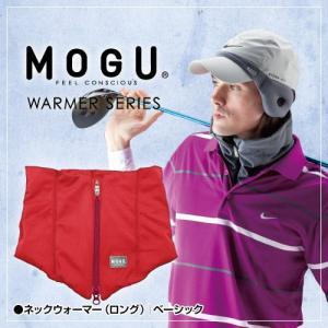 MOGU モグ ネックウォーマーロング ベーシック  メンズ・レディース(メール便対応可) (スキー スノボ ゴルフ 自転車)|egolf