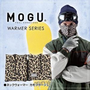 MOGU モグ ネックウォーマー レオパード  メンズ・レディース(メール便対応可) (スキー スノボ ゴルフ 自転車)|egolf