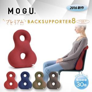 MOGU モグ プレミアムバックサポーターエイト|egolf