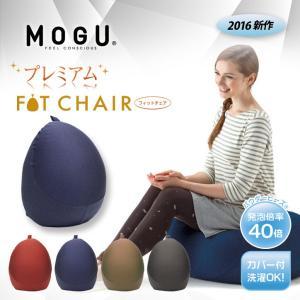 送料無料 MOGU モグ プレミアムフィットチェア|egolf