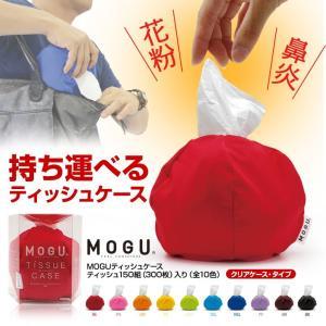 MOGU モグ  ティッシュケース(クリアケースボックス)  ティッシュ300枚(150組)付(レビュー記入で送料半額)|egolf