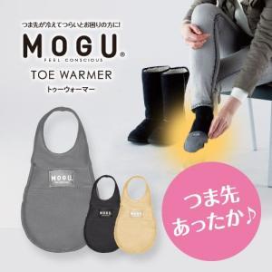 MOGU モグ トゥーウォーマー(メール便対応可) (寒さ対策 防寒 商品 グッズ 冬ゴルフ)