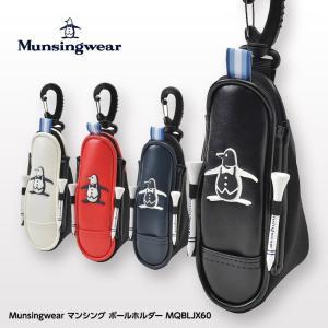 マンシングウェア ゴルフボールホルダー MQBLJX60 Munsingwear(ゴルフコンペ景品 ...