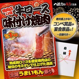 ゴルフコンペ 景品 特大A3パネル付き目録 祭りシリーズ 焼肉店の味 牛ロース味付け焼肉1kg egolf