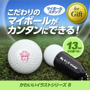 マイボールスタンプ イラストB 13種類(メール便対応可) (ゴルフボール スタンプ はんこ)(ゴルフ用品 グッズ ギフト プレゼント)