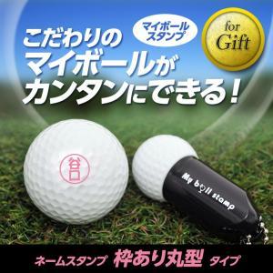 マイボールスタンプ 枠あり丸型タイプ(メール便対応可) (ゴルフボール スタンプ はんこ)(ゴルフ用品 グッズ ギフト プレゼント)|egolf