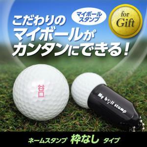マイボールスタンプ 枠なしタイプ(メール便対応可) (ゴルフボール スタンプ はんこ)(ゴルフ用品 グッズ ギフト プレゼント)|egolf