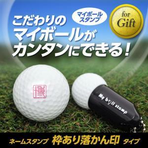 マイボールスタンプ 枠あり落かん印タイプ(メール便対応可) (ゴルフボール スタンプ はんこ)(ゴルフ用品 グッズ ギフト プレゼント)|egolf