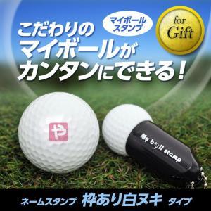 マイボールスタンプ 枠あり白ヌキタイプ(メール便対応可) (ゴルフボール スタンプ はんこ)(ゴルフ用品 グッズ ギフト プレゼント)|egolf