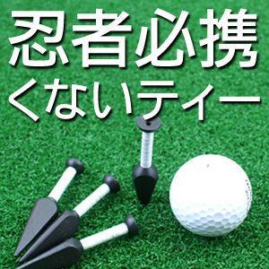 忍者シリーズ くないティー(メール便対応可) (golf tees)(ゴルフコンペ景品 ゴルフコンペ 景品 賞品 コンペ賞品)|egolf