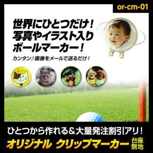 オリジナル 写真・画像プリント ゴルフマーカー(台座:白無地) クリップマーカー(メール便対応可) (写真 ロゴ プリント)|egolf