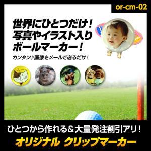 オリジナル 写真画像プリント ゴルフマーカー(台座もオリジナル) クリップマーカー(メール便対応可) (写真 ロゴ プリント)|egolf