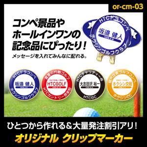 ゴルフマーカー 名入れ ゴルフコンペ クリップマーカー(メール便対応可) (名入れ対応可能)(ゴルフコンペ景品 ゴルフコンペ 景品 賞品 コンペ賞品)|egolf