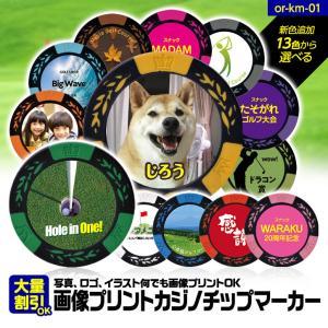 ゴルフマーカー 名入れ 画像・写真プリント カジノチップマーカー(メール便対応可) (写真 ロゴ プリント)|egolf