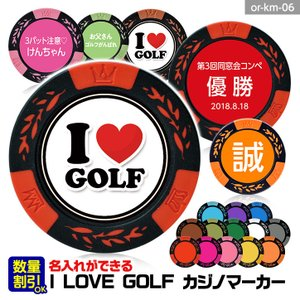 名入れ カジノチップマーカー(カジノマーカー) I LOVE GOLF(メール便対応可)|egolf