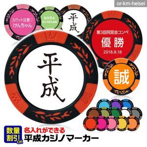 平成(文字) 名入れ カジノチップマーカー(カジノマーカー)(メール便対応可)|egolf