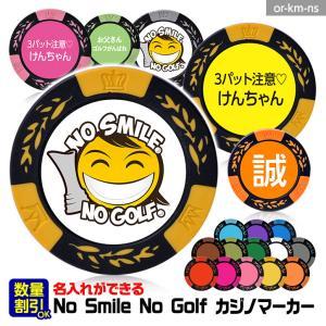 NO SMILE,NO GOLF 名入れ カジノチップマーカー(カジノマーカー)(メール便対応可)|egolf