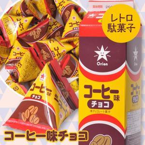 牛乳パックチョコ コーヒー味(20個入) オリオン 駄菓子(バレンタイン 2020 義理チョコ おもしろ チョコレート 大阪 ご当地 菓子)