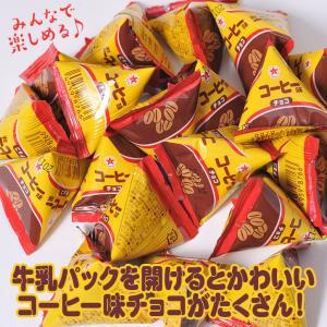 牛乳パックチョコ コーヒー味(20個入) オリオン 駄菓子(おもしろ ホワイトデー お返し バレンタイン チョコレート 義理チョコ 大阪 ご当地) egolf 02