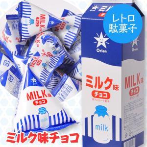 牛乳パックチョコ ミルク味(20個入) オリオン 駄菓子(おもしろ チョコレート 大阪 ご当地 菓子)(父の日 ギフト プレゼント 父の日 ゴルフ)