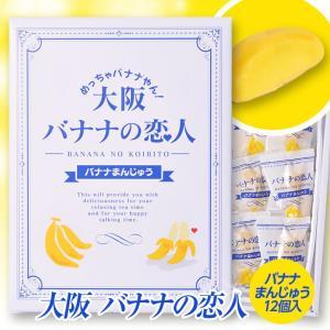 大阪バナナの恋人 バナナまんじゅう(饅頭)(大阪 おみやげ お土産 おもしろ 菓子 ご当地 小分け)|egolf