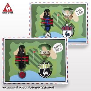 ルコック ギフトセット QQBMJX03 le coq GOLF(ゴルフコンペ景品 ゴルフコンペ 景品 賞品 コンペ賞品)|egolf