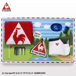 ルコック ギフトセット QQBMJX04 le coq GOLF(ゴルフコンペ景品 ゴルフコンペ 景品 賞品 コンペ賞品)|egolf