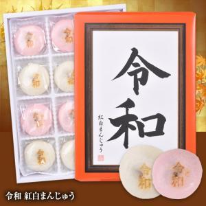 新元号、令和のお祝いにぴったりの紅白饅頭。甘さ控えめの、こし餡を使用しております。饅頭には令和の焼き...