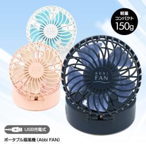 ミラー・ストラップ付き ハンズフリー ポータブル扇風機  Abbi FAN(暑さ対策 携帯 扇風機 ファン 鏡 USB)|egolf