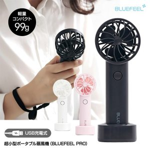 ドローンモーター採用 パワフル風力 超小型ポータブル扇風機  BLUEFEEL PRO(暑さ対策 携帯 扇風機 ファン USB)|egolf
