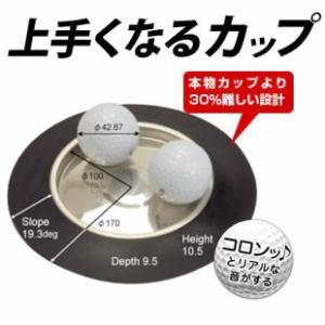 本物のカップより30%難しい 上手くなるカップ  イーアンドエフ リョーマゴルフ(メール便対応可) (練習器具 パター パッティング)|egolf