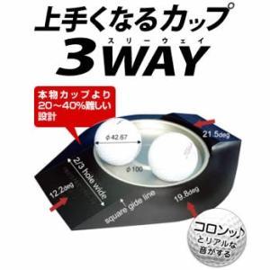 3種類の速さに対応 上手くなるカップ3WAY イーアンドエフ リョーマゴルフ(メール便対応可) (練習器具 パター パッティング)|egolf
