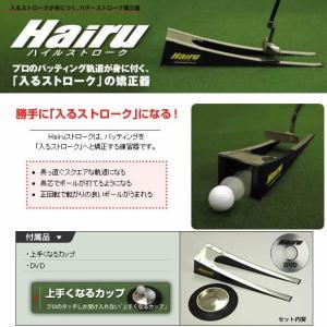 Hairuストローク パッティングの練習器(うまくなるカップ、DVD付)(イーアンドエフ リョーマゴルフ)|egolf