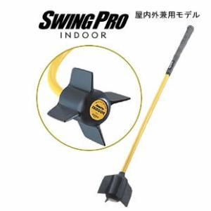 SWING PRO(スイングプロ) ただ振るだけで理想のスイングに!(イーアンドエフ リョーマゴルフ)|egolf