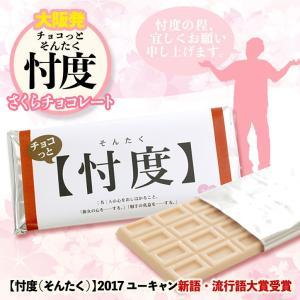 チョコっと忖度 さくらチョコレート 忖度チョコレート(ホワイ...