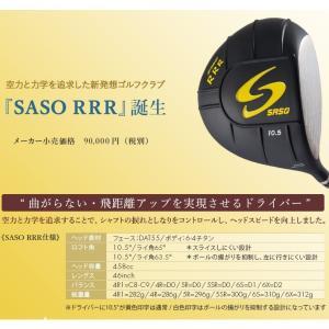 送料無料 サソー SASO  RRR ドライバー|egolf