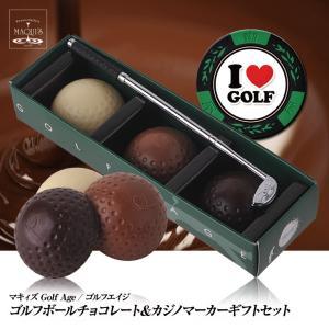 ゴルフボールチョコレート3個とカジノマーカーのセット