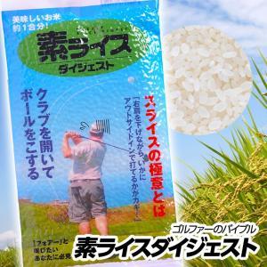素ライス ダイジェスト(スライスダイジェスト) お米の真空パック(メール便対応可) (参加賞 おもしろ ゴルフ 食品)|egolf