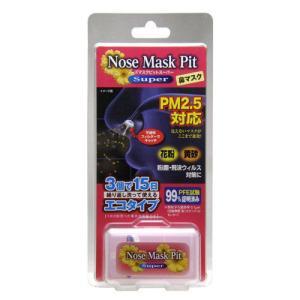 ノーズマスクピットスーパー レギュラーサイズ 3個入り(メール便対応可) (PM2.5対応 花粉 鼻マスク)(ウイルス 鼻用マスク)|egolf